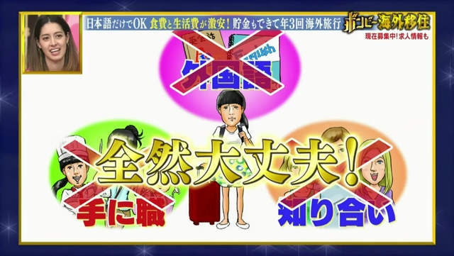 台人的「鬼島」是日人最想移民國家!他們說出「超中墾理由」:台灣人平都不珍惜!