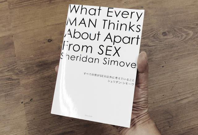 神作者解答了萬年之謎:「男人不在愛愛時都在想什麼」,書一翻開女生都崩潰了...