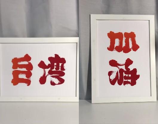 不捨台灣災情慘重!日本藝術家為災民打氣,特別寫下「台灣加油」一轉90度暖到哭!