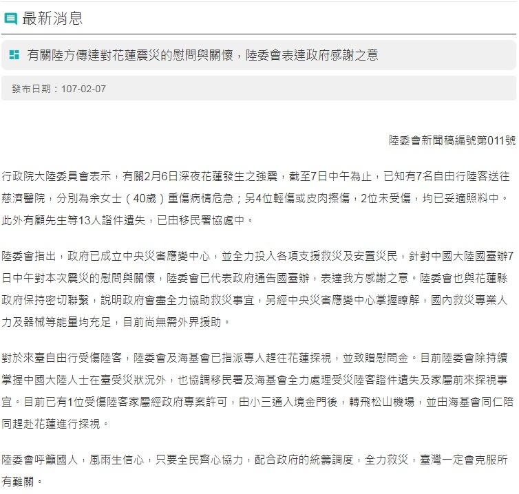 大陸願「派搜救隊」到花蓮救災,陸委會:「謝謝,但不需要」一個理由婉拒