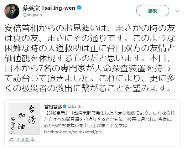 小英唯一認證!安倍親自揮毫中文「台湾,加油」,蔡英文「用超流暢日文」向好麻吉喊話!