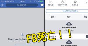 Facebook+IG「全部轉圈圈」,開工第二天「直接罷工」全球網友瞬間人生失去意義!
