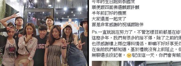 KID❤許維恩「泰國慶生洩漏努力進度」,私人行程被樓上情侶曝光「氣到詛咒會有報應!」