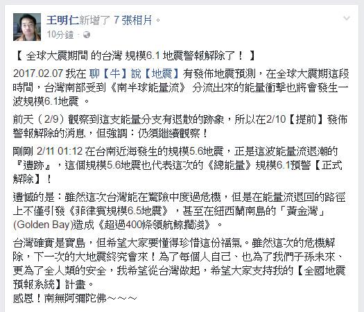 神預測台南地震!5.6強震「真的發生了...」王明仁再嗆氣象局「還不算準嗎?」