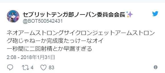 堆雪人不稀奇!日本東京下大雪網軍搶著做「神秘大砲」,射向天際模樣網友驚呼:天空受精了!