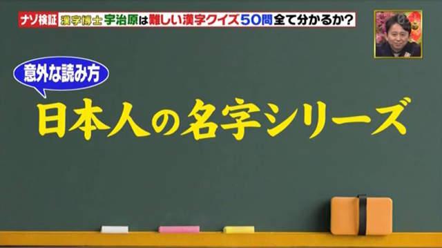 日本節目出考題「17%難讀姓氏」考倒藝人!這題台灣人閉著眼睛也會念「根本小菜一疊」
