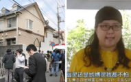 日本連續殺人「9頭顱」血案公寓,租客死都要賴著:不搬出去不行嗎?