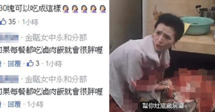 水泥墓塚大嫂「每餐只有30元可吃」,經濟壓力大「才殺姑取房」網友歪樓突破盲點!