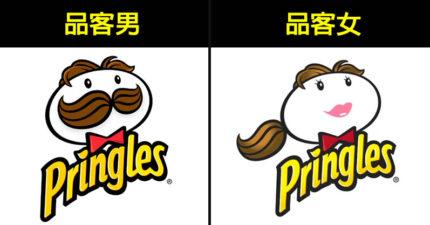 知名品牌把標誌「換成女版」,看到「麥當勞女版標誌」才發現男女平等離我們好遠! (9張)
