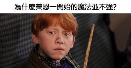 你真的有看懂嗎?12個即使是《哈利波特》死忠也「沒有注意到的小細節」,佛地魔原來曾被「砸雪球」!