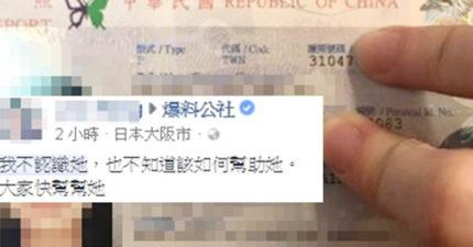「一本正妹護照」看見台灣最美風景!「怕她回不來台灣」求爆系大神秒找到人,網:2人都好美