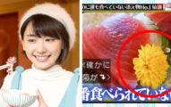 99%日本人都不知道!「生魚片旁的黃色菊花」能吃嗎?專家揭「超唯美標準吃法」讓壽司口感秒升級!