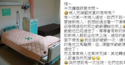 病人死後「絕對要翻床墊?」,護理師親眼目睹「過世爺還在床上」畫面嚇到不敢嘴硬