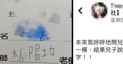 「我沒寫錯!」小學兒子堅持老師名字姓「木瓜」,媽媽PO照求解網笑翻:老師臉已經綠了