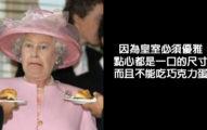 貴族都在吃什麼?15個讓英國王室青春凍齡「必須遵守的飲食習慣」,早餐每天都要吃它!