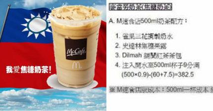 麥當勞「停賣焦糖奶茶」比世界末日可怕,網瘋傳「自製秘方」一喝保證人生又被點亮!