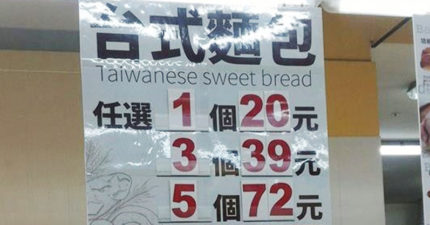 賣場祭出「打折促銷麵包」,他驚曝「買越多虧越多陷阱」網友:願者上勾啊