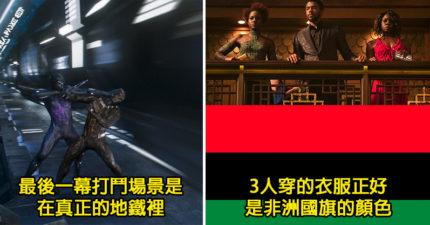 20個會「讓你質疑自己沒專心看電影」的《黑豹》彩蛋,《美國隊長》也有出現在電影裡卻沒人發現!