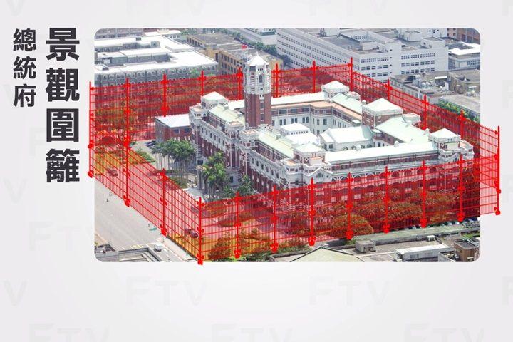 蔡政府「超怕砂石車再衝撞」,總統府99年老建築「加裝公主圍籬」網友:錢這樣花哦?
