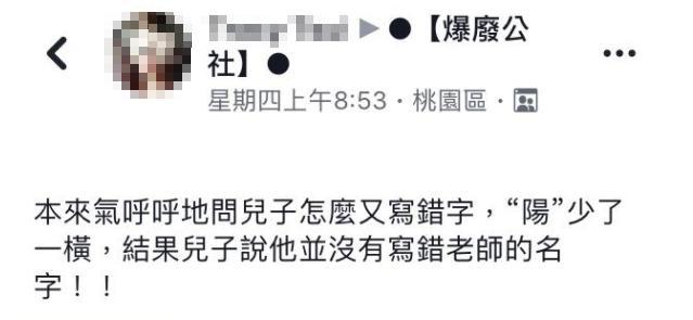 國小兒堅持老師名字姓「木瓜」 媽媽PO照求解:老師臉綠了