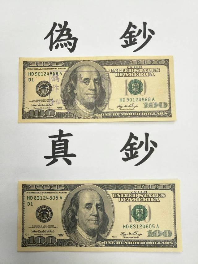 女服務生樂收「200美金小費」讚客人闊氣,放5年「到銀行換台幣」慘被逮捕送辦