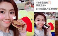 Selina 7年前火吻疤痕「被消失」,她爆氣PO原照打臉:很可惡!
