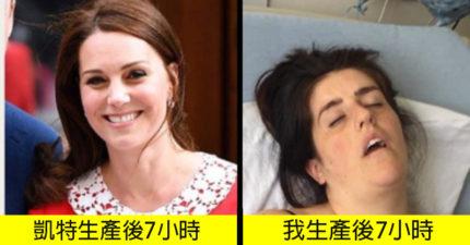 凱特生產後美的不現實!一眾媽媽PO圖揭真相:假的!