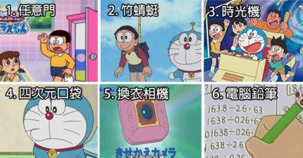 最想要哪個「哆啦A夢道具」?3秒測出你內心最大慾望!