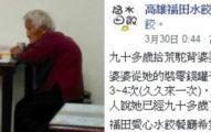 夫和兒女全都離開了...96歲高雄婆婆拾荒20年:這一生命苦啊