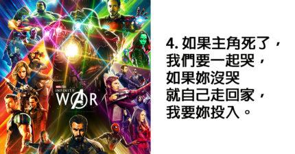 漫威迷男友不想女友打斷他看《復仇者3》,制定「6條鐵則」遵守才帶她看...兩派網友戰爆!