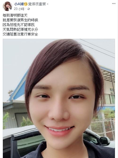 小A辣一年一次「恢復男兒身」,就算全台灣都知道他「但怕祖先認不得」模樣超帥氣!