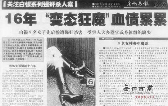 看到紅衣女就殺!殺人魔藏30年 專割女子下面「當戰利紀念」