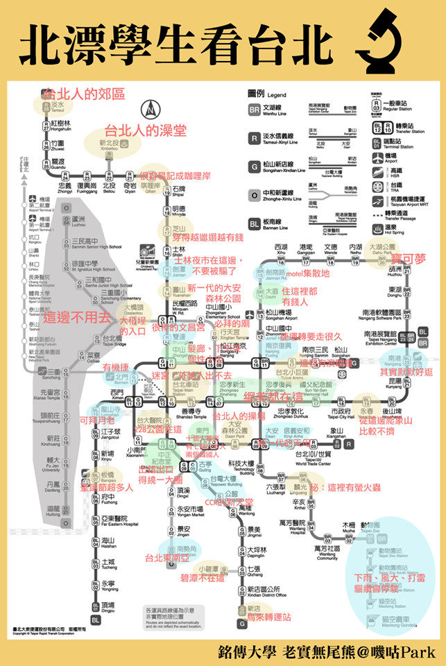 台北捷運在各類大學生眼裡,板橋根本「台北東南亞」更別說天母人眼中「家以外的都是郊外!」
