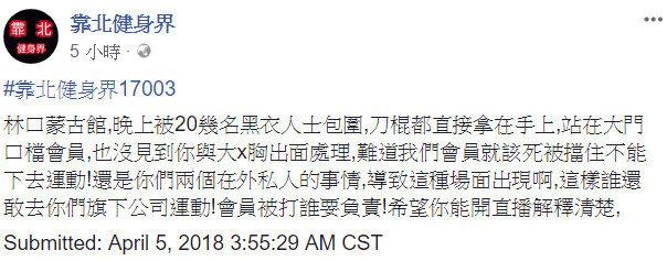 館長被爆健身房「遭20名黑衣人持刀械包圍」,網友一面倒:該讓大雄放風了!警方這樣回應
