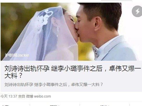 結婚才3年!吳奇隆傳婚變,劉詩詩被踢爆「出軌懷孕」中國第一狗仔出面回應:真的太荒唐...