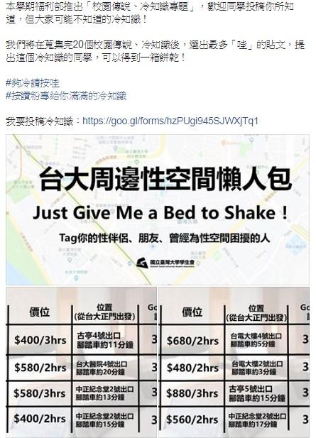 台大學生會整理「性空間懶人包3hr400元」 實用到鄉民朝拜:快存