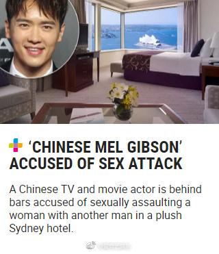 義渠王糗大了!36歲華裔女大爆「雙腳被舉高...」,飯店現場「混合液體」高雲翔想保釋直接被打槍!