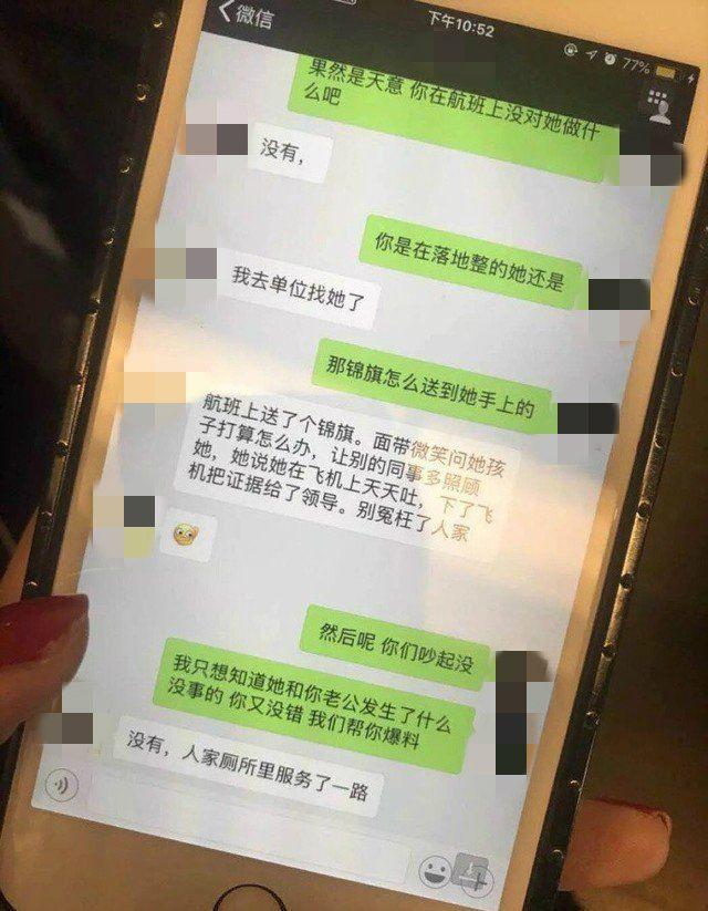 小三空姐懷孕逼正宮退位 她親自登機「頒12字錦旗」太感謝!