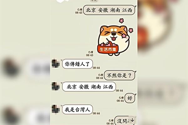 他傳求歡暗語給老婆「北京安徽湖南江西」,當場老婆打槍...他腦羞:地理老師會氣死!