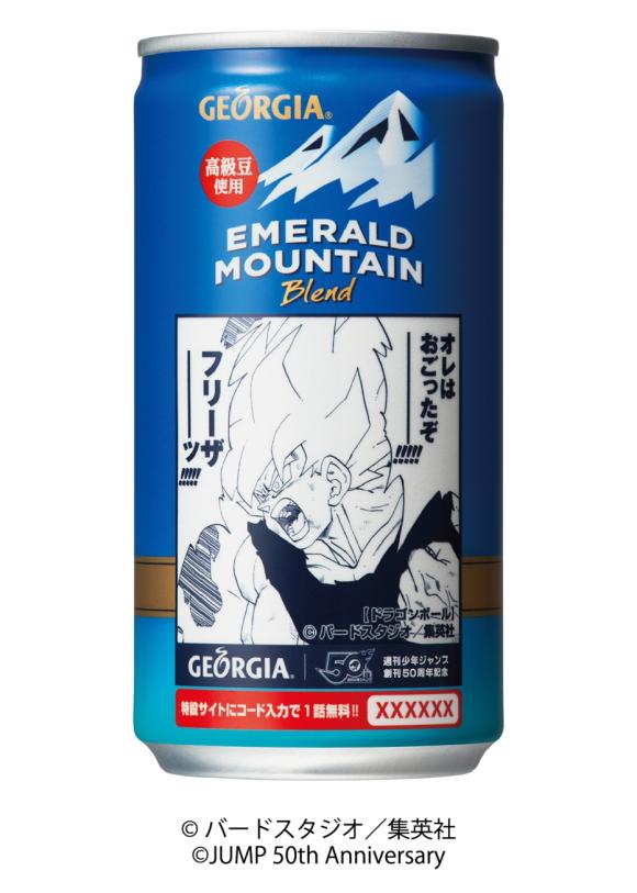 週刊少年Jump50周年×GEORGIA罐裝咖啡!台詞改寫太可愛