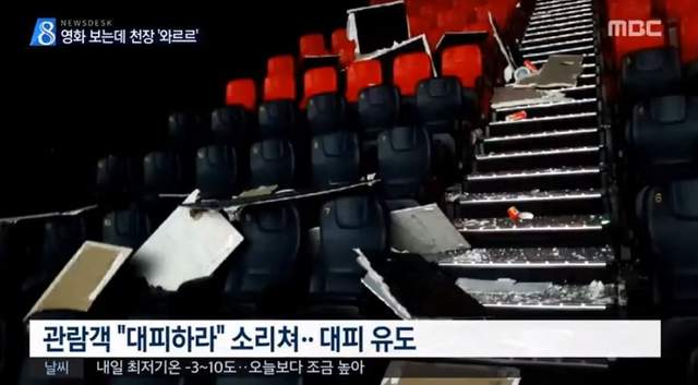 電影看到一半天花板崩塌!直接砸落觀眾席,民眾險成肉醬丸子...看電影在做「這區」才不會有傷害
