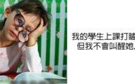 學生上課睡覺老師超貼心 「我的課不該是他的人生」連作業都不催繳!