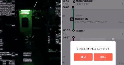 日本地鐵APP不小心輸入錯「6月6日6時6分」 直接帶你下地獄車站