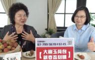 蔡英文ft.陳菊6分鐘賣千盒玉荷包!網諷:被提斷交還吃包?