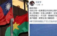 運「布吉納法索」物資不給了 外交部:不准下貨,直接送回台灣!