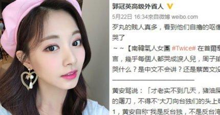 周子瑜巡演爆哭 前新聞局官員嗆:哭什麼?台灣X人真多!
