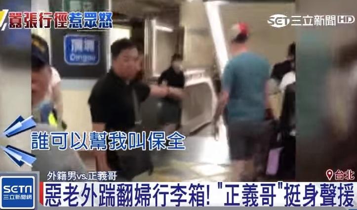「X你娘台灣人!」老外捷運踹老婦行李箱 他一個動作老外求原諒
