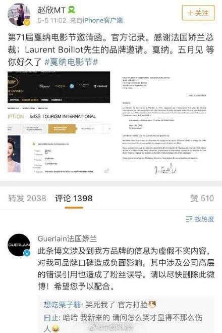中國女模坎城「2粒葡萄乾大放送」感謝邀請 官方打臉:妳哪位