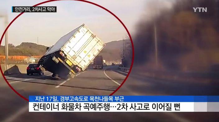 貨車「左邊翹高高」翻車前一秒 老司機一個move回來