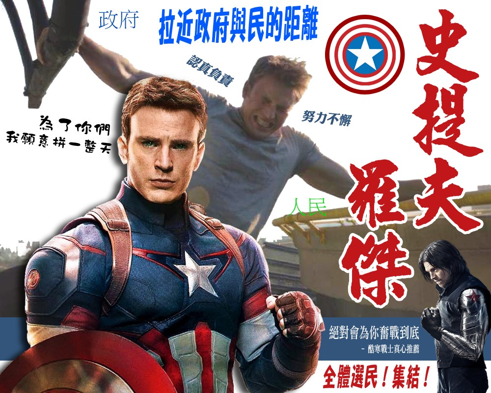 當13位復仇者英雄「亂入選舉」會怎樣?超狂競選海報笑翻...蟻人海報未免也太省墨水啦!